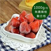 進口急凍莓果-草莓1公斤/包