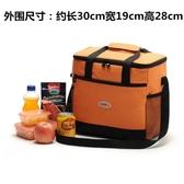保冷袋 保溫包冰包冷藏箱保鮮袋防水戶外大號外賣保溫箱野餐包飯盒袋送餐 印象家品