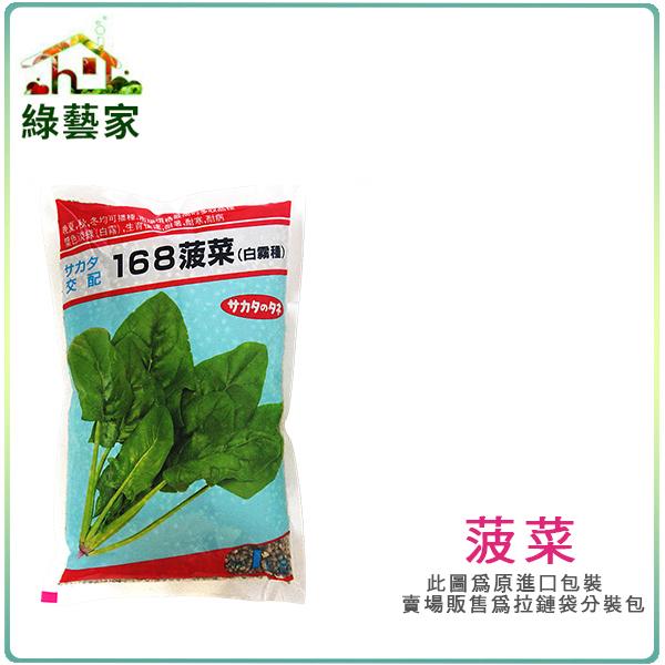 【綠藝家】A06.菠菜種子500顆