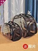 寵物外出包 貓包透明包寵物背包貓咪外出便攜包貓籠狗狗書包寵物包手提太空包