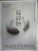 【書寶二手書T6/翻譯小說_OOB】易碎物_尼爾.蓋曼