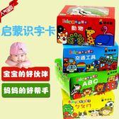 1-3-6歲嬰幼兒兒童寶寶早教圖卡啟蒙中英文看圖識字認知卡片 七色堇