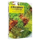 水草缸造景設計(7天打造療癒水森林)