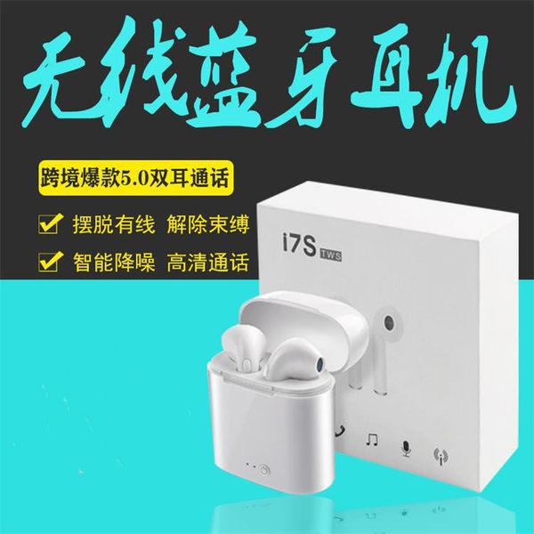 藍芽耳機-i7藍牙耳機5.0雙通話入耳式無線真身歷聲雙耳迷你I7tw