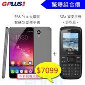 組合價 G-Plus F68 Plus 部隊版 無照相 中科院指定 智慧型手機 + 3Ga 資安 手機 直立 軍人 部隊 園區