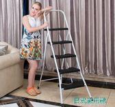 家用梯子人字梯踏板家用梯四五步梯多功能加厚行動扶手梯子登高梯QM 依凡卡時尚
