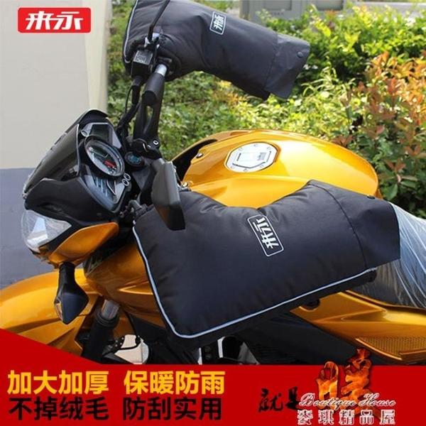保暖手套 電動車加厚保暖把套 騎行防風電動摩托車手把套防水電瓶車手套 新年特惠