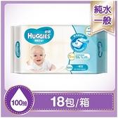 好奇純水嬰兒濕巾一般型100抽X18包(箱購)-箱購