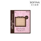 SOFINA 漾緁 輕妝綺肌長效粉餅 進化版 OC01