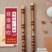 笛子專業苦竹笛初學入門學生笛橫笛演奏成人樂器零基礎 NMS陽光好物