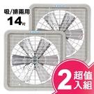超值2入組【東亮】14吋鋁葉吸排兩用通風...