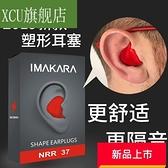 耳塞耳堵抗噪打呼嚕專業鼾聲真空耳罩睡眠套裝專用  【快速出貨】