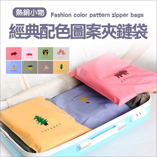配色圖案夾鏈袋 旅行 分類 衣物 整理袋 拉邊收納袋 整理 雜物 便攜 輕便【K034】米菈生活館