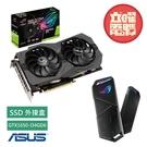 華碩 STRIX-GTX1650-O4GD6-GAMING+華碩 Strix Arion M.2 SSD 外接盒