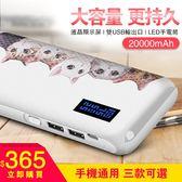 行動電源20000毫安大容量可愛萌移動電源便攜卡通手機通用蘋果沖電