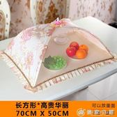 飯菜罩子桌蓋菜罩可折疊圓形餐桌罩食物防蟲蚊長方形家用遮菜蓋傘   優家小鋪