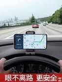 車用支架汽車儀表臺卡扣式車用手機架手機夾子車上支撐架導航 爾碩數位3c