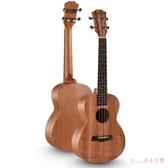 尤克里里21寸原木色桃花木小吉他初學者學生成人男女新手琴 DR27005【Rose中大尺碼】