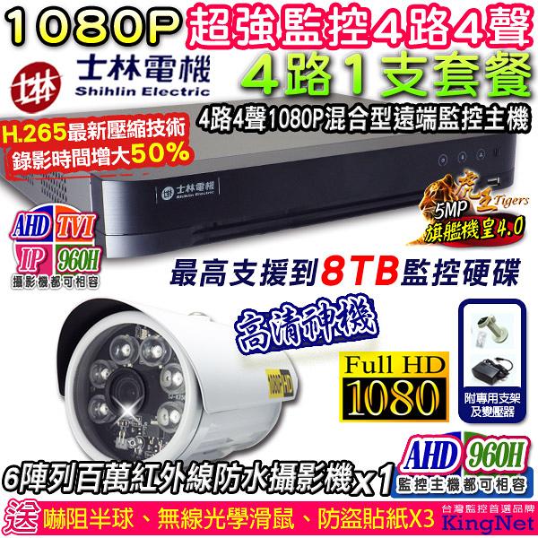 監視器攝影機 KINGNET 士林電機 4路監控主機套餐 高畫質網路型監控主機+ 6陣列監控防水攝影機x1