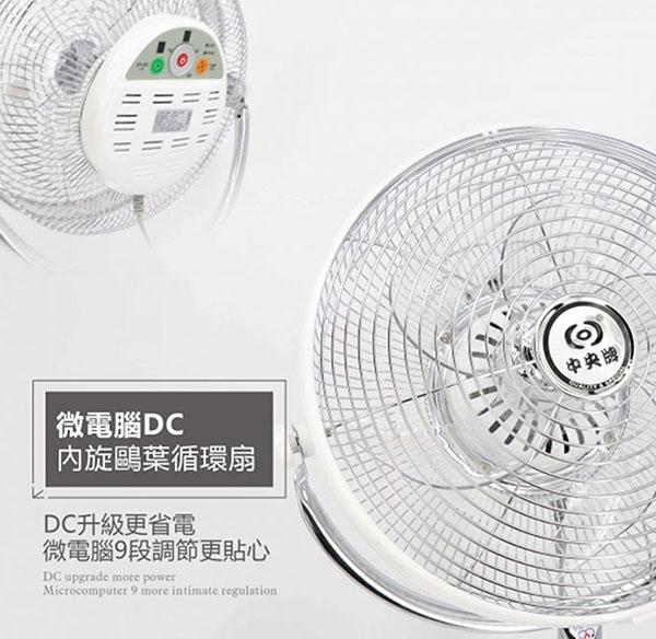《最新款》KDS-142SR-W 中央牌 14吋DC節能 內旋式 循環立扇 循環扇 電扇 (絢麗白)