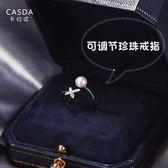 全館83折 淡水珍珠戒指女時尚個性情侶高級感純銀天然ins食指可調節開口戒