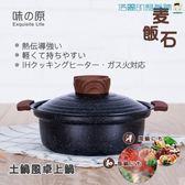 土鍋砂鍋不粘鍋湯鍋燉鍋【洛麗的雜貨鋪】