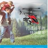 遙控飛機迷你直升機兒童玩具耐摔男孩小型充電動飛行器模型【齊心88】