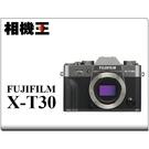 ★相機王★Fujifilm X-T30 Body 炭晶銀〔單機身〕平行輸入