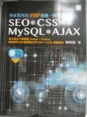 【書寶二手書T1/網路_JLQ】專家教你用PHP建構一個全能的網站_陳俊雄