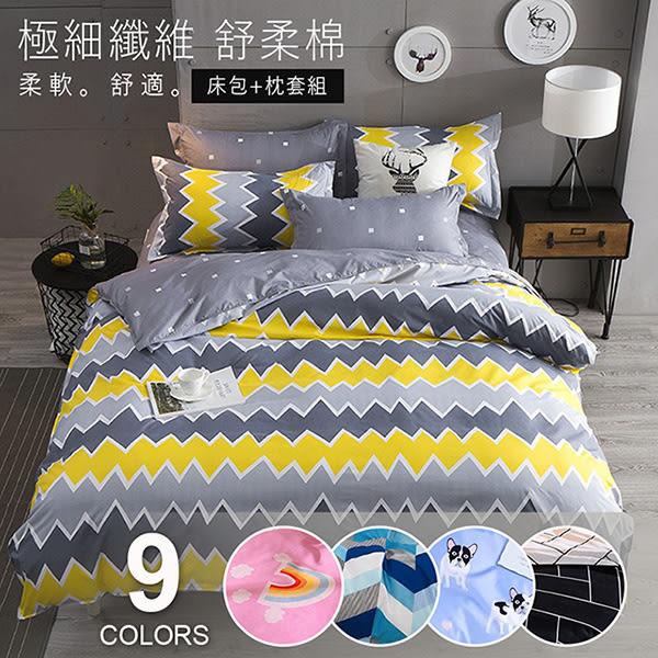 BELLE VIE 活性印染舒柔棉 雙人床包枕套三件組【多款任選】