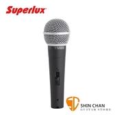 【缺貨】Superlux TM58S 心型動圈式人聲麥克風 專為演講和演唱設計