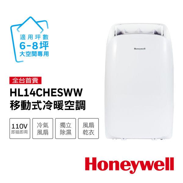 ※現貨供應※美國【Honeywell】移動式 冷暖空調 HL14CHESWW 冷暖氣 除濕 風扇