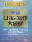 【書寶二手書T1/語言學習_XDS】New TOEIC多益口說&寫作大破解_曾騰裕_附MP3光碟