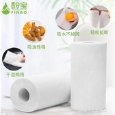 廚房用紙10捲吸油紙吸水廚房紙加厚專用捲紙衛生紙擦手洗碗紙 【快速出貨】
