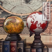 歐式復古存錢罐地球儀工藝品擺設創意家居臥室酒櫃房間裝飾品擺件 新年禮物YJJ