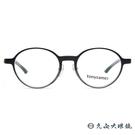 tonysame 日本眼鏡品牌 TS10532 601 (黑-透灰) 圓框 近視眼鏡 久必大眼鏡