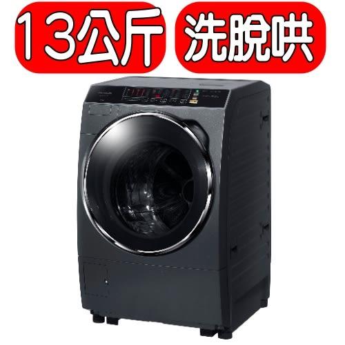 結帳更優惠★Panasonic國際牌【NA-V130DDH-G】洗衣機《13公斤》《滾筒,洗脫烘》