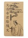 文昌帝君陰騭文(C-0025)-福報存摺手抄本-10本裝