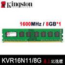 【免運費-限量】Kingston 金士頓 DDR3 1600 8GB 桌上型 記憶體 KVR16N11/8G