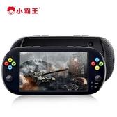 遊戲機 小霸王Q700游戲機掌機PSP懷舊FC大屏7寸街機掌上游戲機迷你兒童【全館免運】