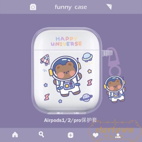 星球熊兔airpods1/2代保護套蘋果藍牙情侶透明耳機殼【繁星小鎮】