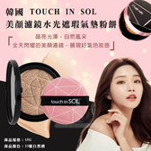 韓國 TOUCH IN SOL美顏濾鏡水光遮瑕氣墊粉餅#23號自然膚