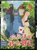 挖寶二手片-B24-正版DVD-動畫【你永遠是我的寶貝】-國日語發音(直購價)