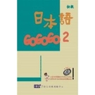 日本語GOGOGO(2)初級(書)