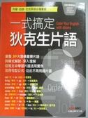 【書寶二手書T7/語言學習_MDR】一式搞定-狄克生片語_Stephen Riter