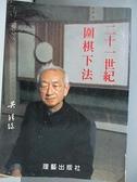 【書寶二手書T7/嗜好_AKS】二十一世紀圍棋下法_吳清源