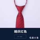 結婚領帶男易拉得拉鏈免打懶人領帶正裝商務7cm韓版職業禮盒裝 DJ6443『毛菇小象』