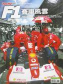 【書寶二手書T5/體育_QHZ】F1賽車風雲2003_許俊麒