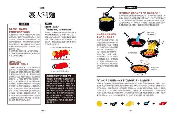 廚藝祕訣超圖解:700則美味的關鍵祕訣,超強剖面透視圖解,瞬間提升你的廚藝!