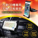 [哈GAME族]免運費●附贈三組加厚片●GH087 汽車CD槽 手機/平板兩用車架 適用11cm-17cm行動裝置